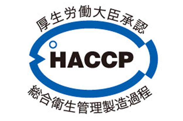 HACCPコンサルティング